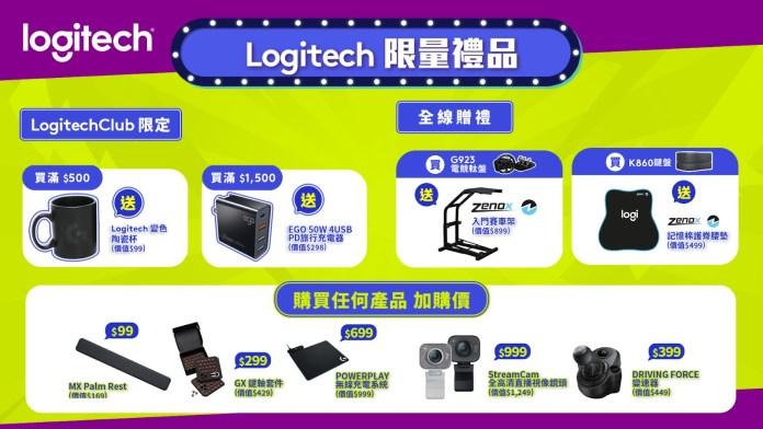 Logitech 夏日大激賞