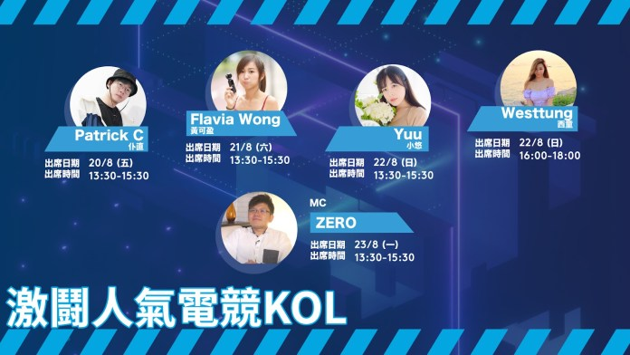 全場最大攤位 Logitech強勢登陸《香港電腦通訊節》及《香港電競節》