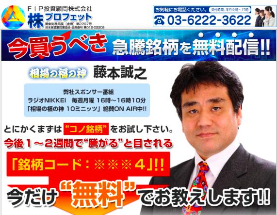 株プロフェット藤本誠之
