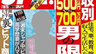 株王獅子丸、週刊SPA!に現る