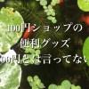 100円ショップの便利グッズ