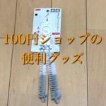 100円ショップの便利グッズ  5選