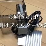 外掛けフィルターの改造方法 ろ過能力UP!