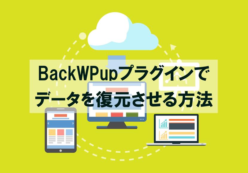 BackWPupプラグインでデータを復元させる方法