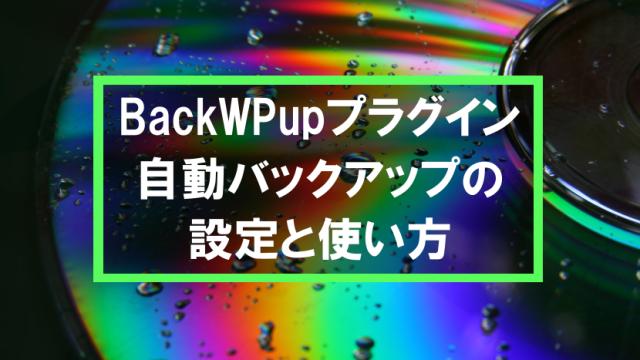BackWPupプラグインの設定と使い方