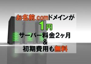 お名前.comのドメインが1円!サーバー料金2ヶ月&初期費用も無料