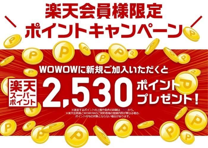 楽天会員限定のWOWOWポイントキャンペーン