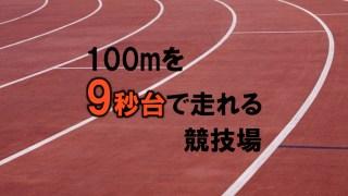100mを9秒台で走れる競技場