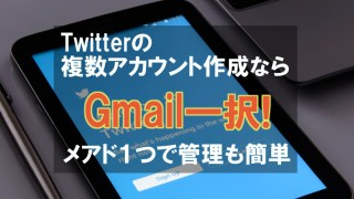 Twitterの複数アカウント作成ならGmail一択!メアド1つで管理も簡単