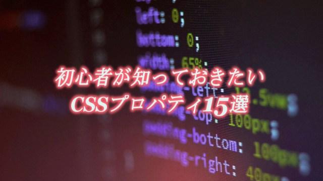 初心者向けCSSプロパティの画像
