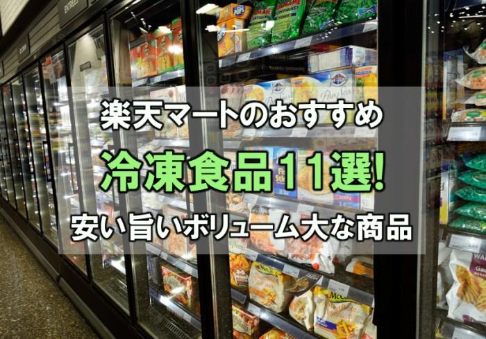 楽天マートのおすすめの冷凍食品11選!安い・旨い・ボリューム大な商品