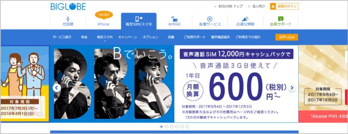 BIGLOBEモバイルのトップページ