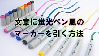 蛍光ペン風のマーカーを引く画像