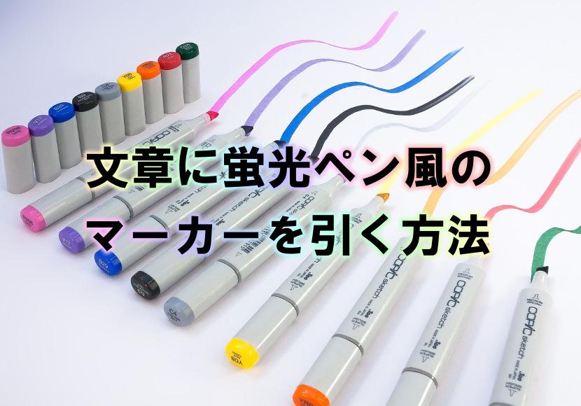 蛍光ペン風のマーカー