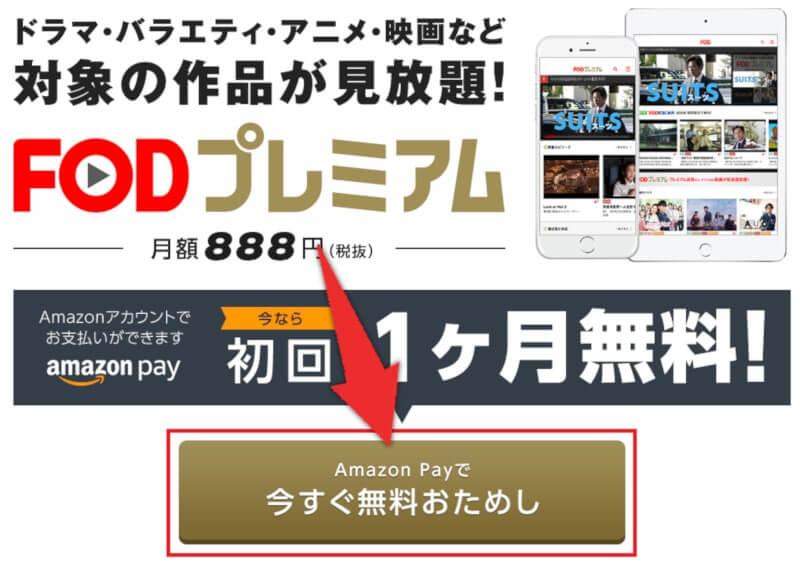 PC版FODプレミアム登録手順1:「Amazon Payで今すぐ無料おためし」をクリック