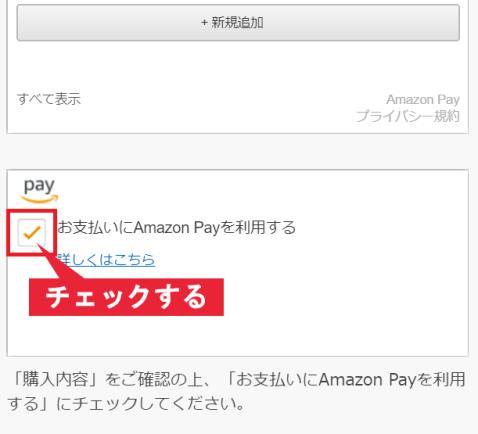 スマホ版FODプレミアム登録手順4:「お支払いにAmazon Payを利用する」にチェック