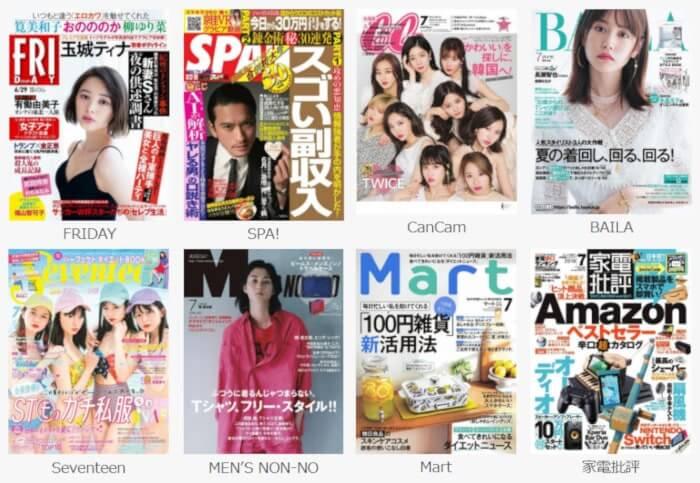 FODマガジンの人気雑誌8誌