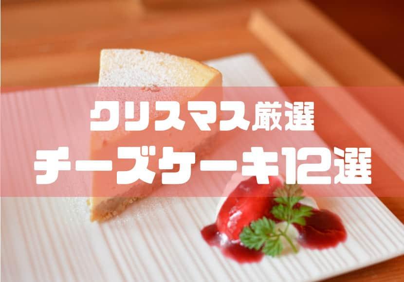クリスマス厳選のチーズケーキ12選