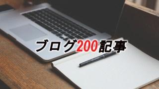 ブログ200記事