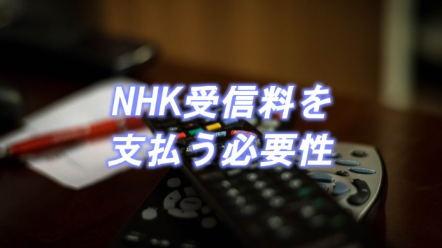 NHK受信料を支払う必要性
