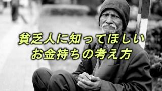貧乏人に知ってほしいお金持ちの考え方