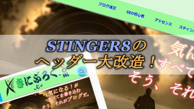 STINGER8のヘッダーを大改造