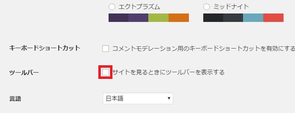 ワードプレスのツールバーの設定画面