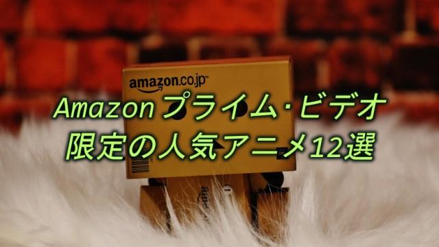 Amazonプライムビデオ限定の人気アニメ12選