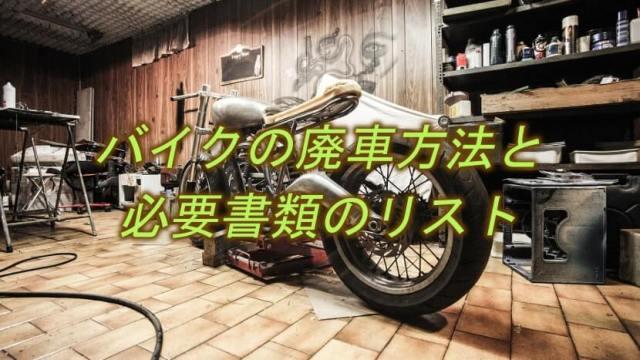 バイクの廃車方法と必要書類のリスト