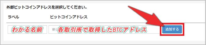 bitFlyerの送金方法3