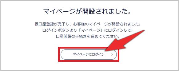 DMM Bitcoinのアカウント登録手順6