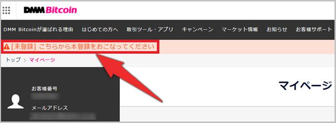 DMMBitcoinの口座開設手順1