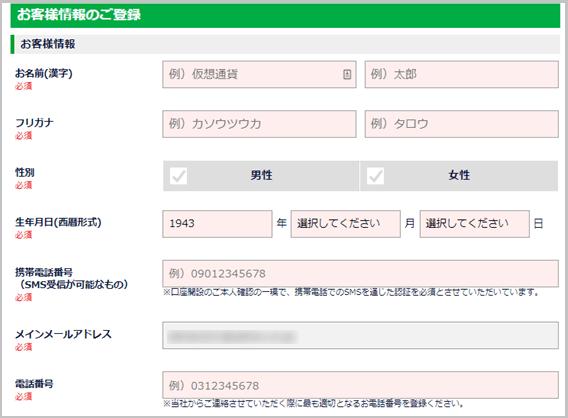 DMMBitcoinの口座開設手順4