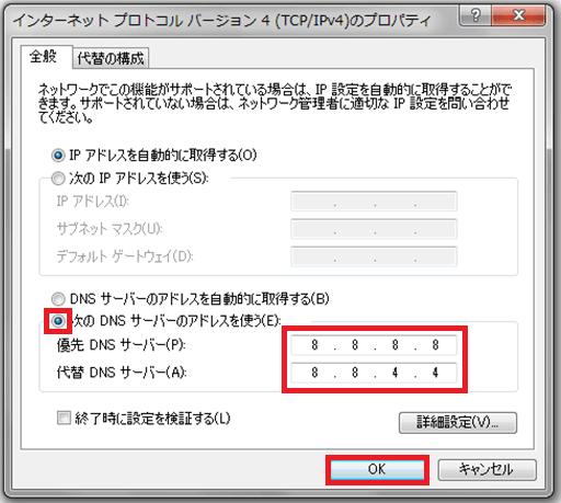 IPv4の変更方法4