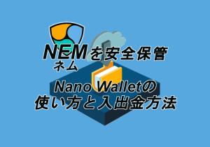 ネムを安全保管できるNanoWalletの使い方と入出金方法