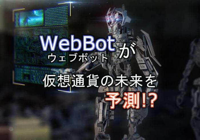 ウェブボットが仮想通貨の未来を予測