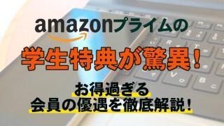 Amazonプライムの学生特典が驚異!お得過ぎる会員の優遇を徹底解説!