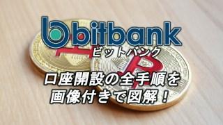 bitbank口座開設の全手順を画像付きで図解!
