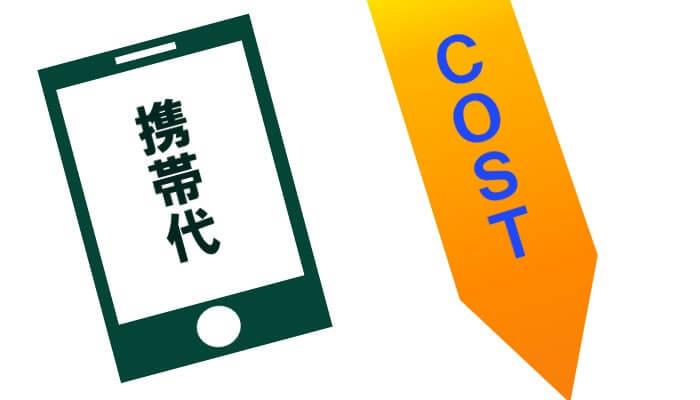 携帯代のコストダウンを示すイラスト