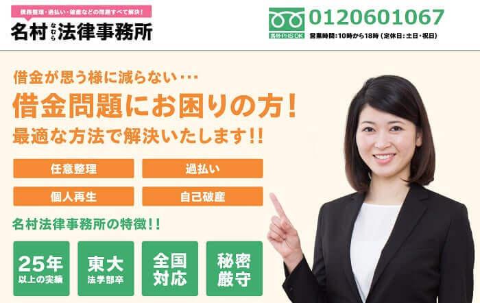 名村法律事務所の公式ページ