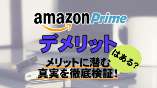 Amazonプライムにデメリットはある?メリットに潜む真実を徹底検証!
