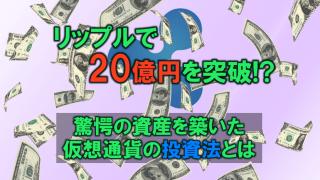 リップルで20億円を突破!?驚愕の資産を築いた仮想通貨の投資法とは