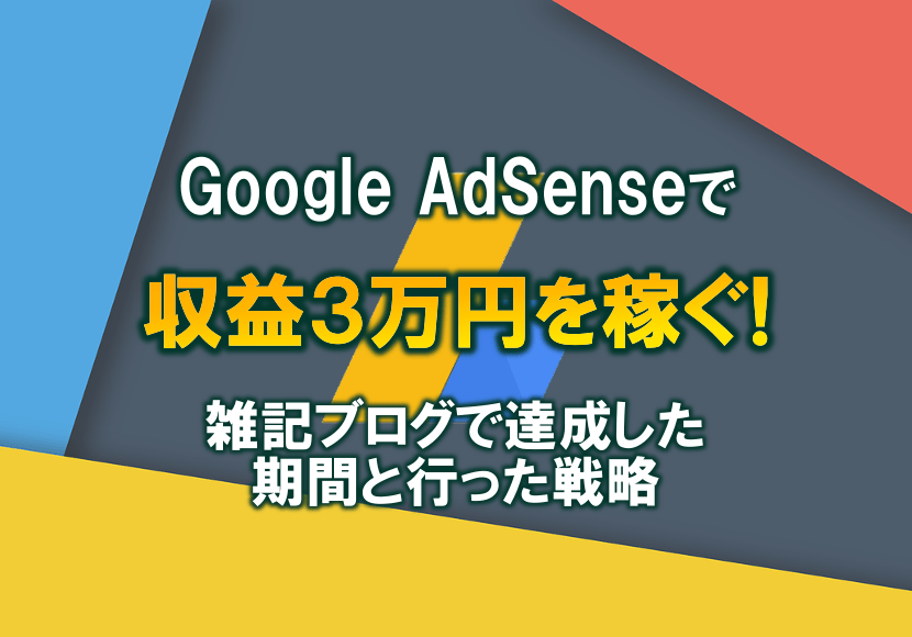 AdSenseで収益3万円を稼ぐ!雑記ブログで達成した期間と行った戦略