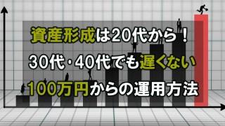 資産形成は20代から!30代・40代でも遅くない100万円からの運用方法