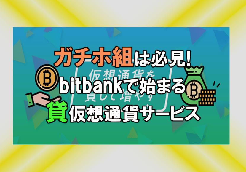ガチホ組は必見!bitbank(ビットバンク)で始まる貸仮想通貨サービス