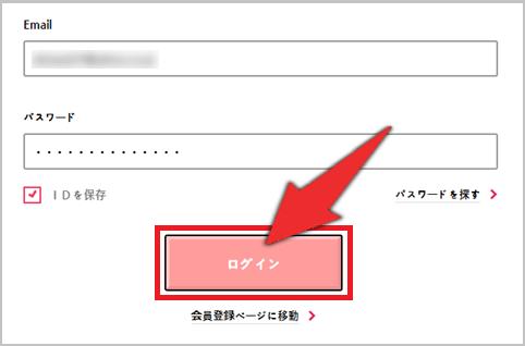 bitpetのログイン画面