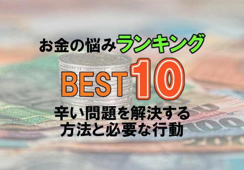 お金の悩みランキングベスト10!辛い問題を解決する方法と必要な行動