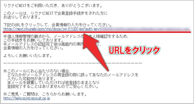 リクナビNEXTの登録手順3