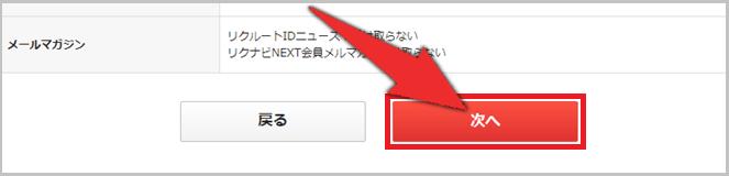 リクナビNEXTの登録手順6