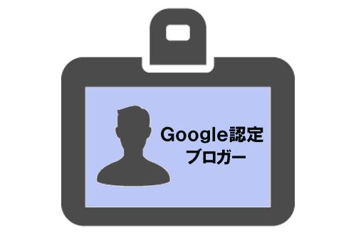 Google認定のブロガー